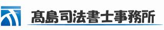 司法書士 松戸市 | 松戸駅1分の高島司法書士事務所の画像