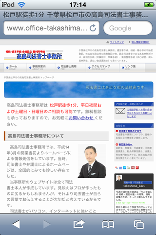 高島司法書士事務所ホームページ
