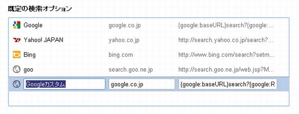 「検索エンジン-規定の検索オプション」画面