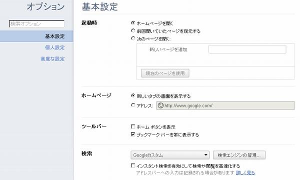 「オプション-基本設定」の画面