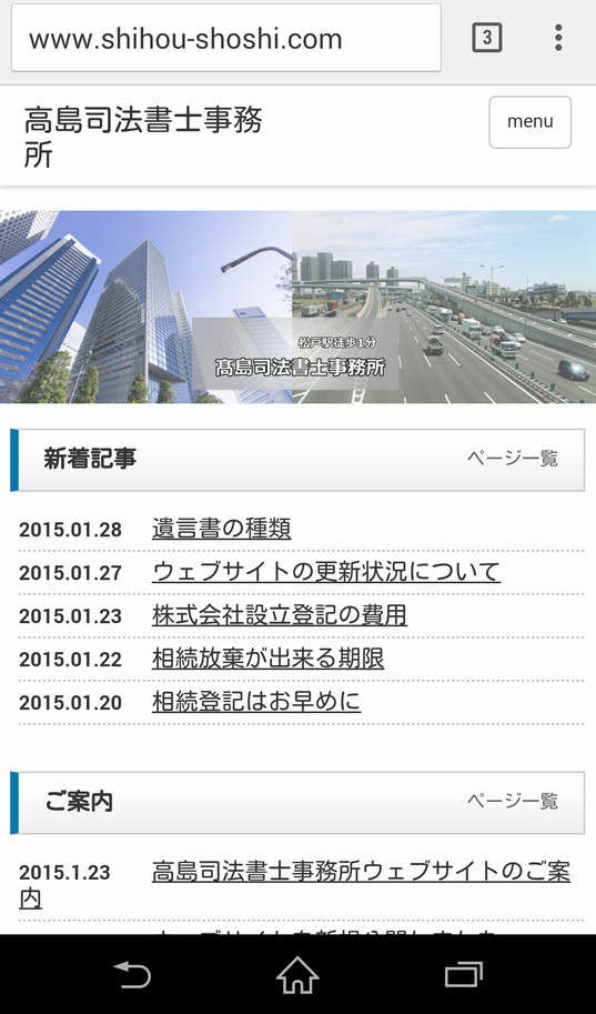 高島司法書士事務所ウェブサイト(スマホ向け)