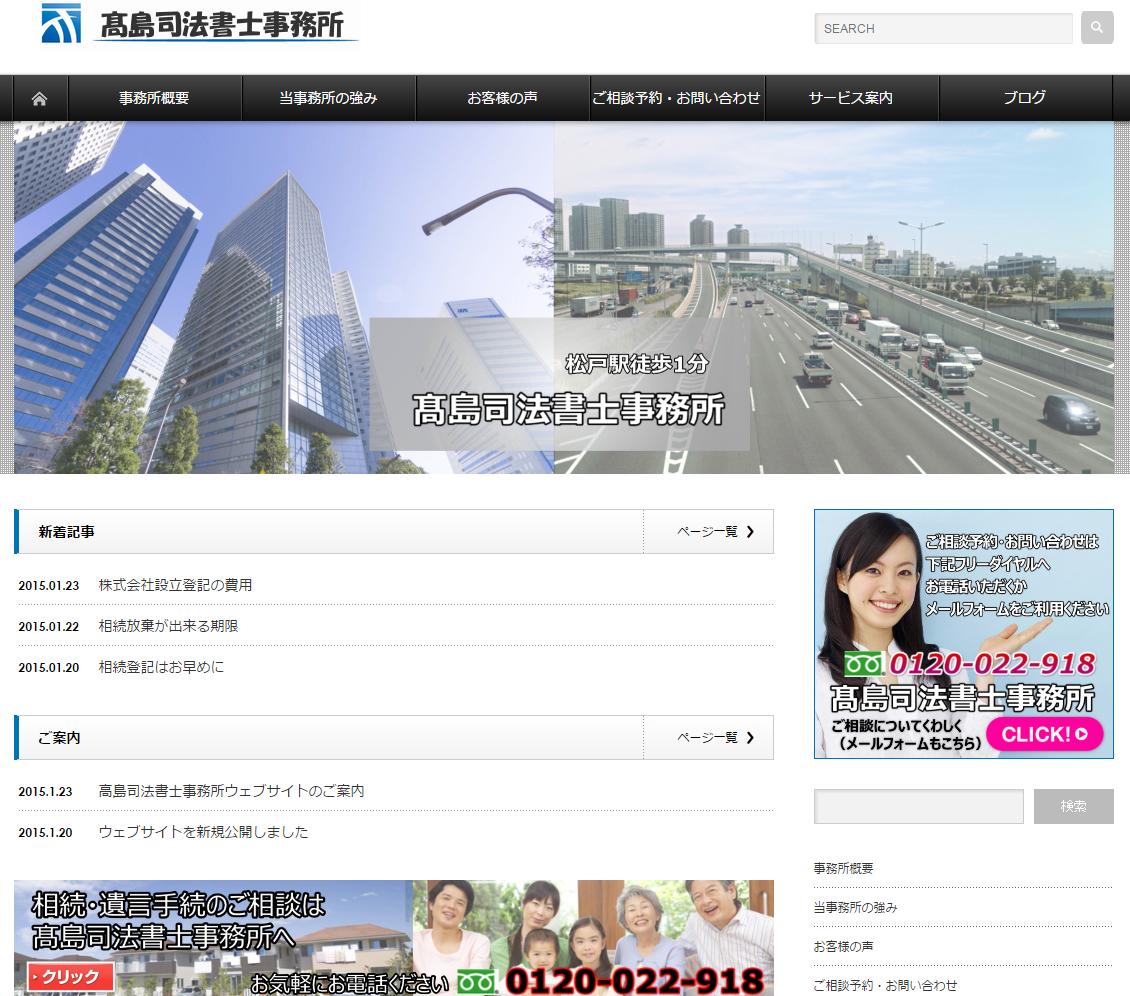 高島司法書士事務所ウェブサイト(パソコン向け)