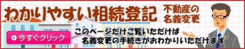 わかりやすい相続登記(松戸の高島司法書士事務所)