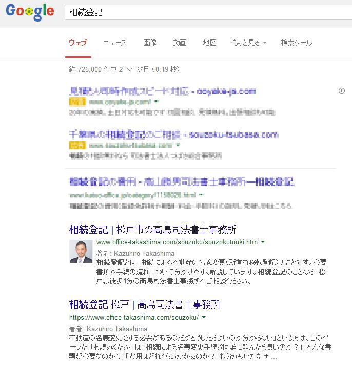 相続登記の検索結果