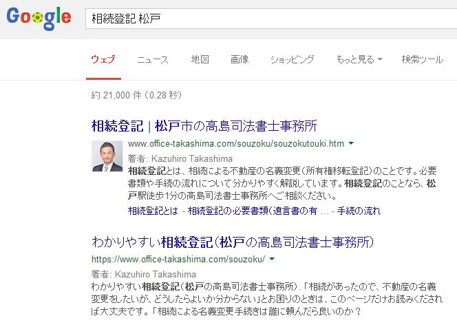 松戸相続登記の検索結果