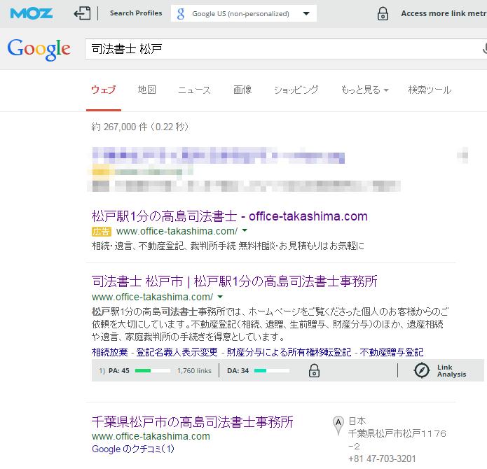 Googleのパーソナライズ検索を無効にする方法