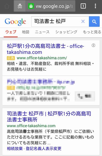 モバイル検索