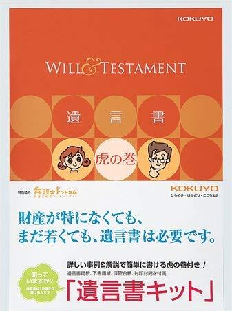 コクヨ 遺言書キット 遺言書虎の巻ブック付き LES-W101