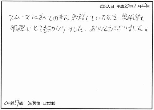 相続登記(高島司法書士事務所へのお客様の声)