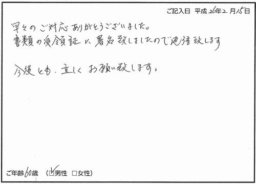 売買登記(高島司法書士事務所へのお客様の声)