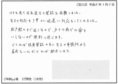 株式会社設立登記(高島司法書士事務所へのお客様の声)